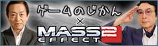 ゲームのじかん × Mass Effect 2