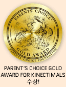 Parent's Choice Gold Award for Kinectimals 수상!