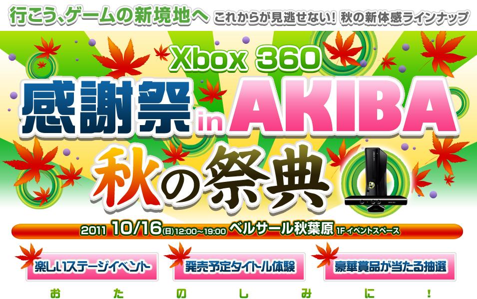 Xbox 360 感謝祭 in AKIBA 秋の祭典 2011 10/16(日)12:00~19:00 ベルサール秋葉原 1F イベントスペース