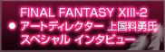 FINAL FANTASY XIII-2 アートディレクター 上国料勇氏 スペシャル インタビュー