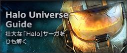 Halo Universe Guide.
