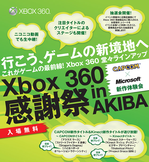Xbox 360 感謝祭 in AKIBA CAPCOM X Microsoft 新作体験会