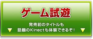 ゲーム試遊 発売前のタイトルも話題のKinectも体験できるぞ!